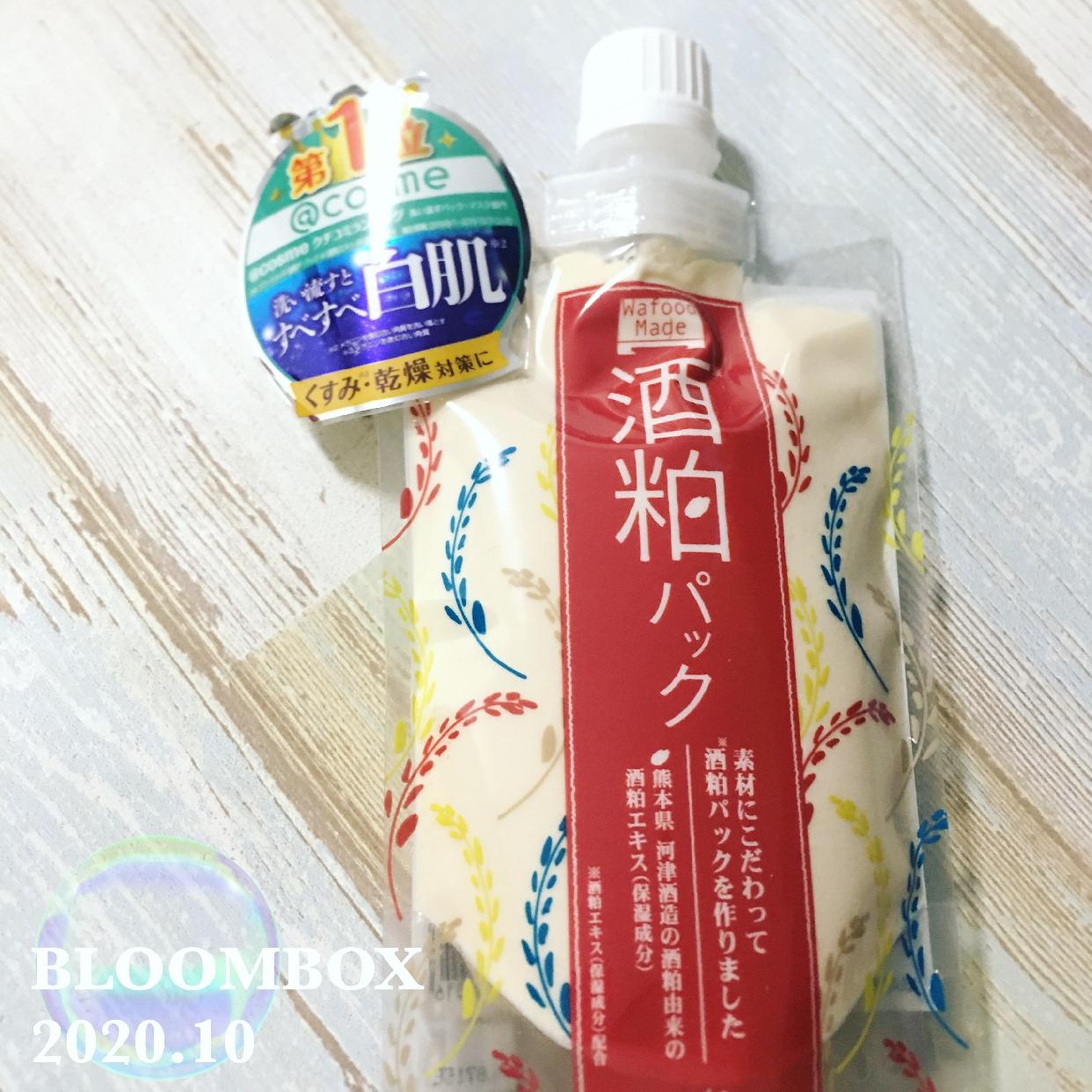 Wafood Made(ワフードメイド)ワフードメイド SKパック N (酒粕パック)を使った             有姫さんのクチコミ画像