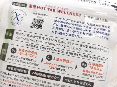 Hot Tab薬用ホットタブ 重炭酸湯を使ったmasumiさんのクチコミ画像5