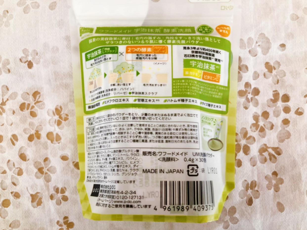 Wafood Made(ワフードメイド) UM洗顔パウダー(宇治抹茶酵素洗顔パウダー)を使ったメグさんのクチコミ画像3