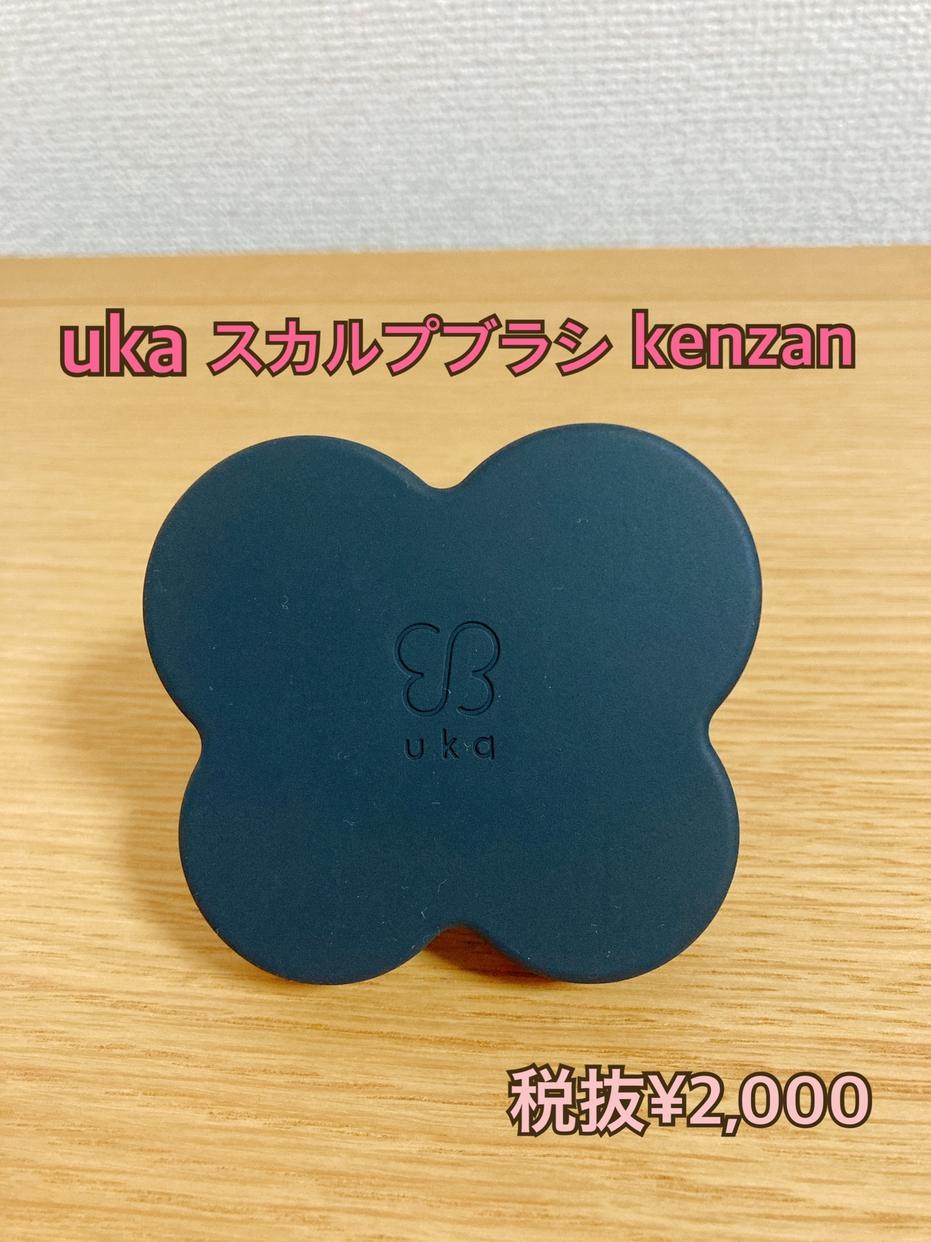 uka(ウカ)スカルプブラシケンザンを使った れいちぇるさんの口コミ画像1