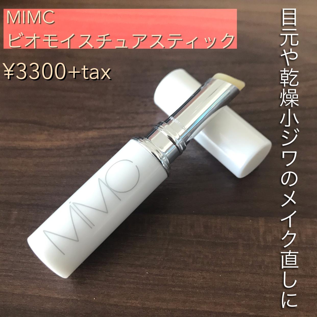 MiMC(エムアイエムシー) ビオモイスチュアスティックAC&UVを使ったyuuuri_cosmeさんのクチコミ画像
