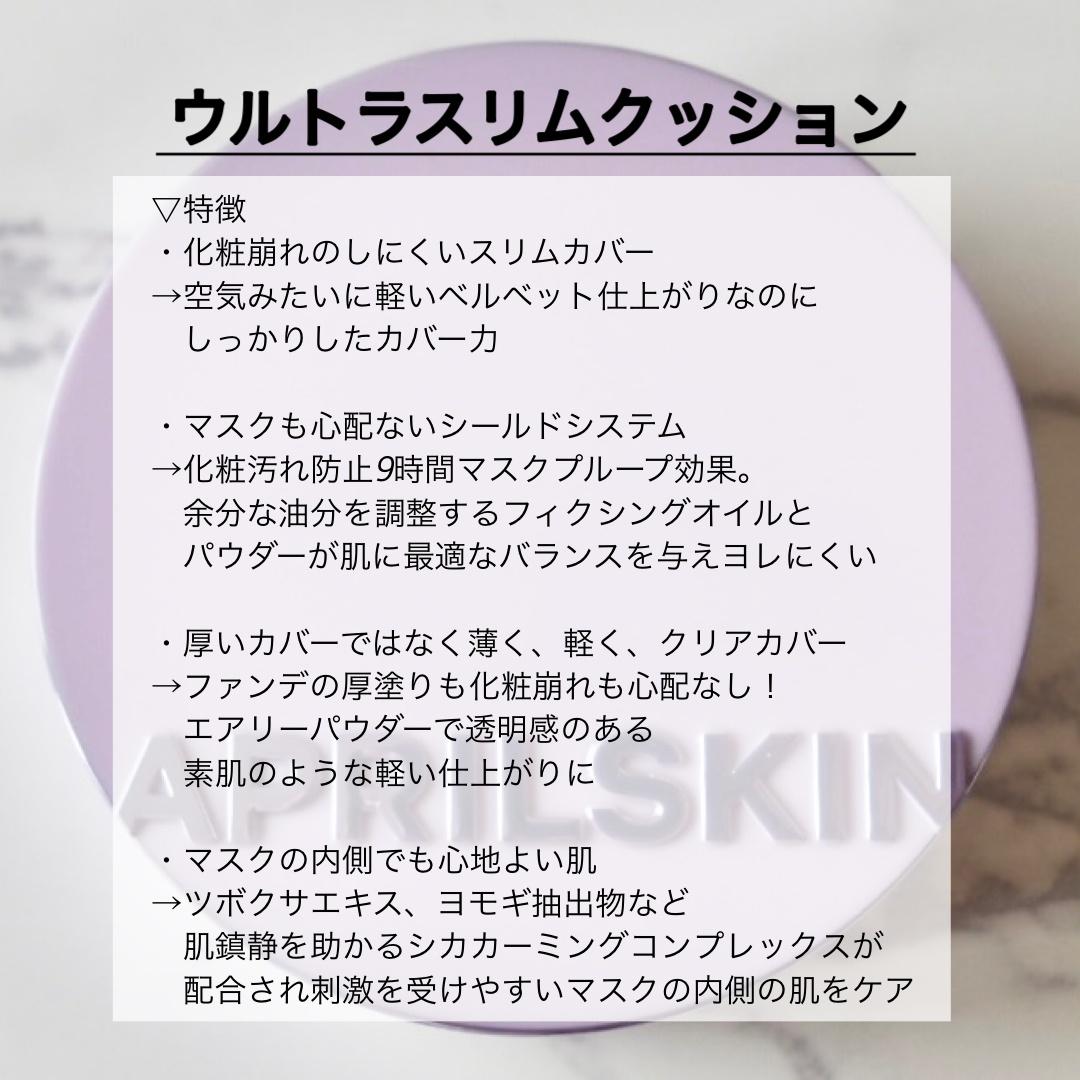 APRILSKIN(エイプリルスキン) ウルトラスリムクッションの良い点・メリットに関するみゆさんの口コミ画像2