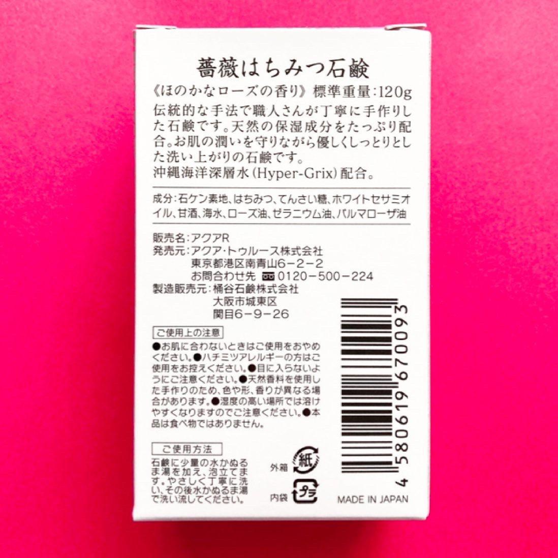 麗凍化粧品(Reitou Cosme) 薔薇はちみつ石鹸を使ったyunaさんのクチコミ画像2