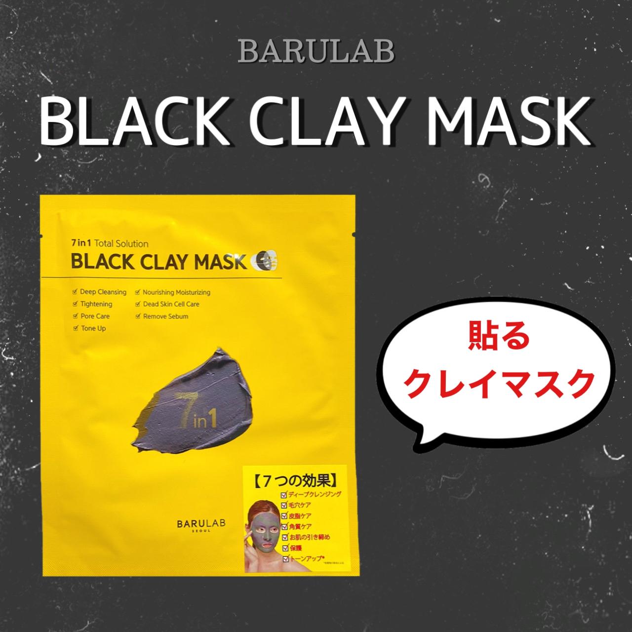 BARULAB(バルラボ) ブラック クレイ マスクの良い点・メリットに関するふわんさんの口コミ画像1