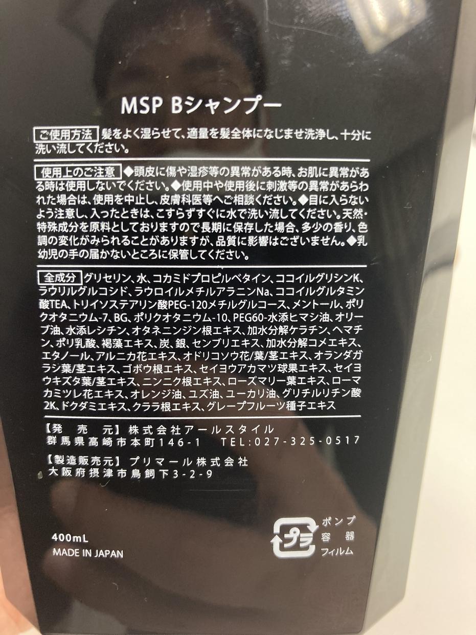 &GINO(アンドジーノ)頭皮ケア プレミアムブラックシャンプーを使った Minato_nakamuraさんの口コミ画像2