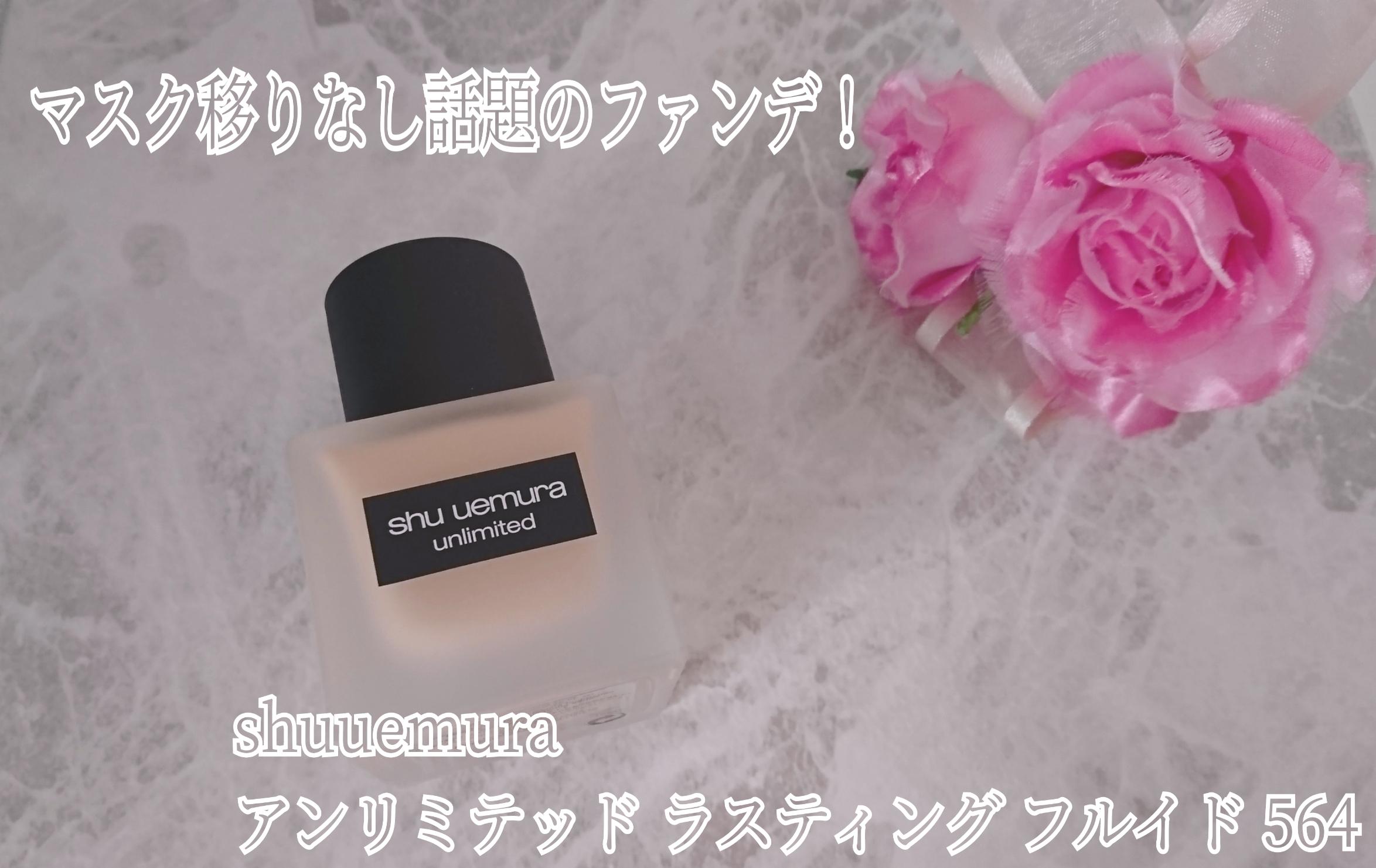shu uemura(シュウ ウエムラ) アンリミテッド ラスティング フルイドの良い点・メリットに関するYuKaRi♡さんの口コミ画像1