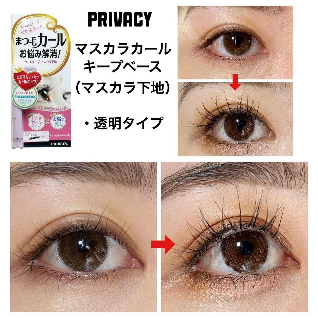 PRIVACY(プライバシー)マスカラカール キープベースを使った勇川 彩華さんのクチコミ画像1