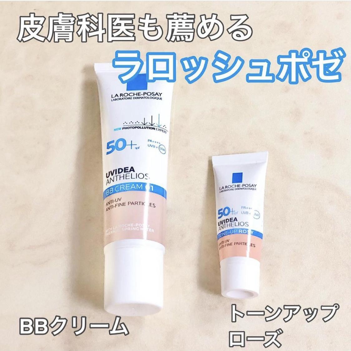 LAROCHE-POSAY(ラ ロッシュ ポゼ)UVイデア XL プロテクションBBを使ったmihokoさんのクチコミ画像