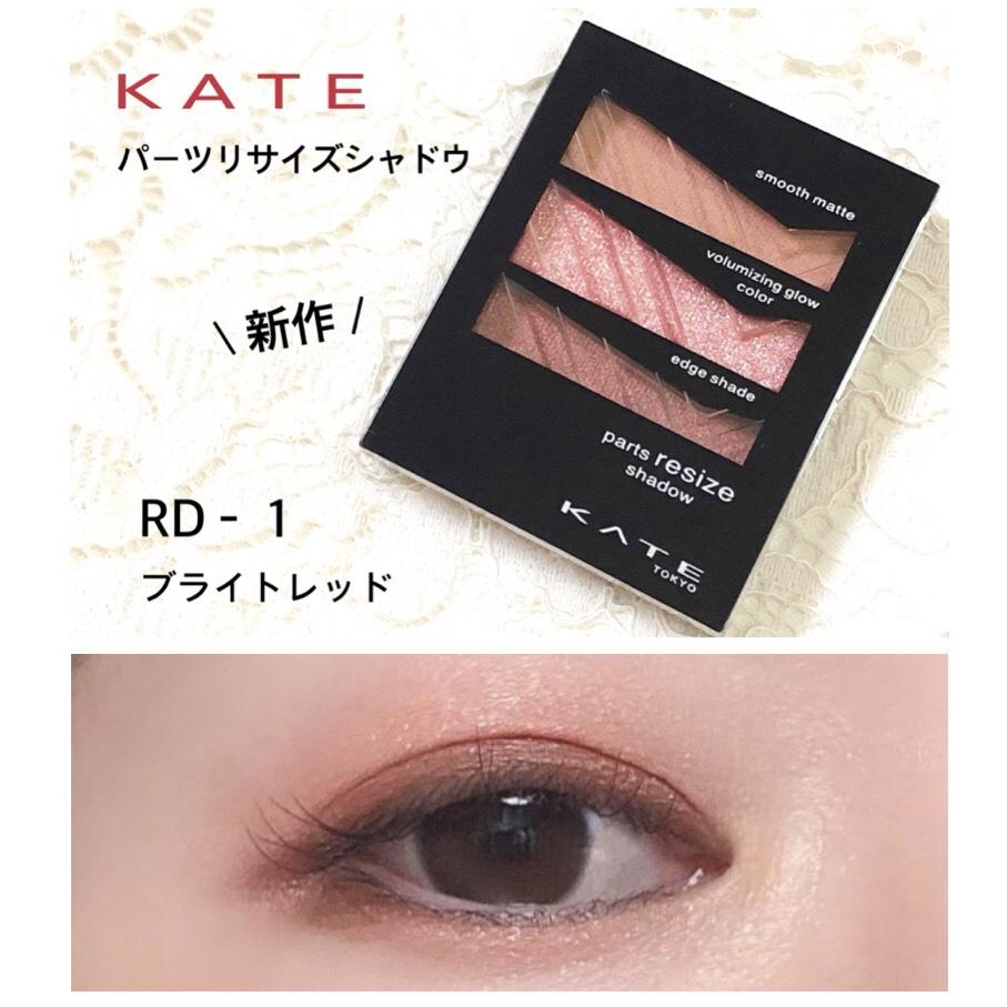 KATE(ケイト) パーツリサイズシャドウを使ったmomokoさんのクチコミ画像