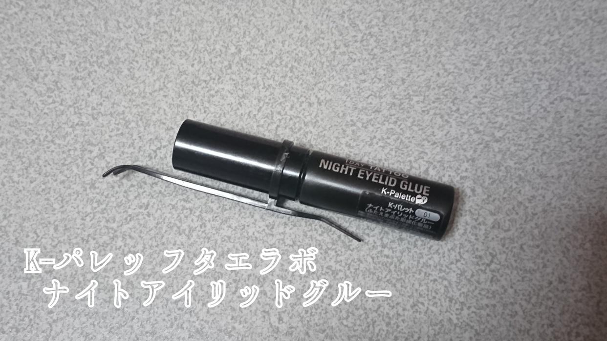 K-Palette(K-パレット)フタエラボ ナイトアイリッドグルーを使ったYuKaRi♡さんのクチコミ画像1