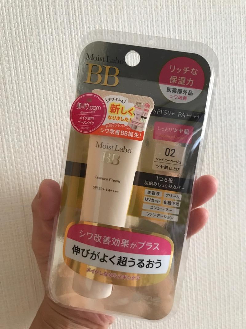 Moist Labo(モイストラボ)BBエッセンスクリームを使ったkirakiranorikoさんのクチコミ画像1