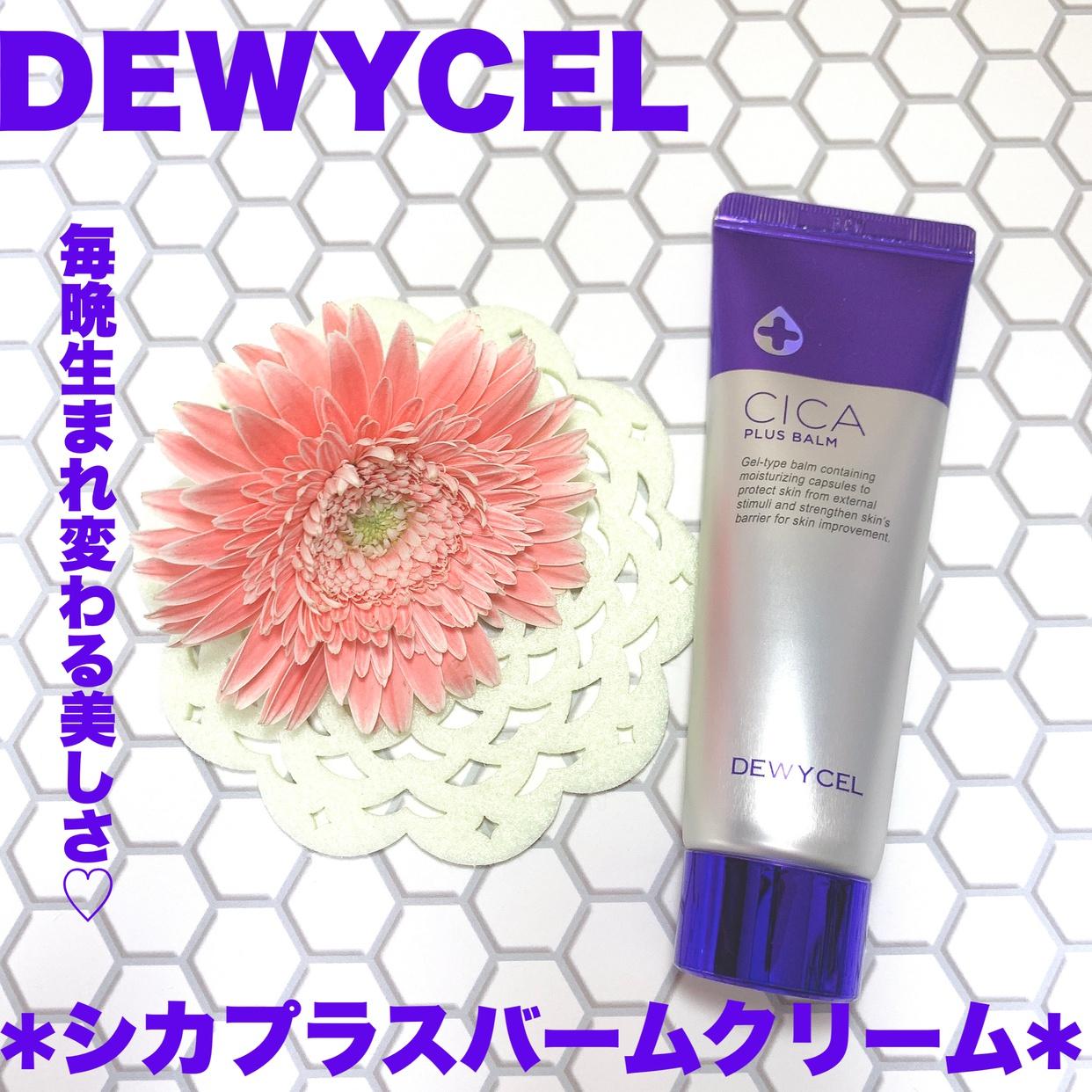 DEWYCEL(デュイセル) シカプラス バームクリームを使ったkana_cafe_timeさんのクチコミ画像1
