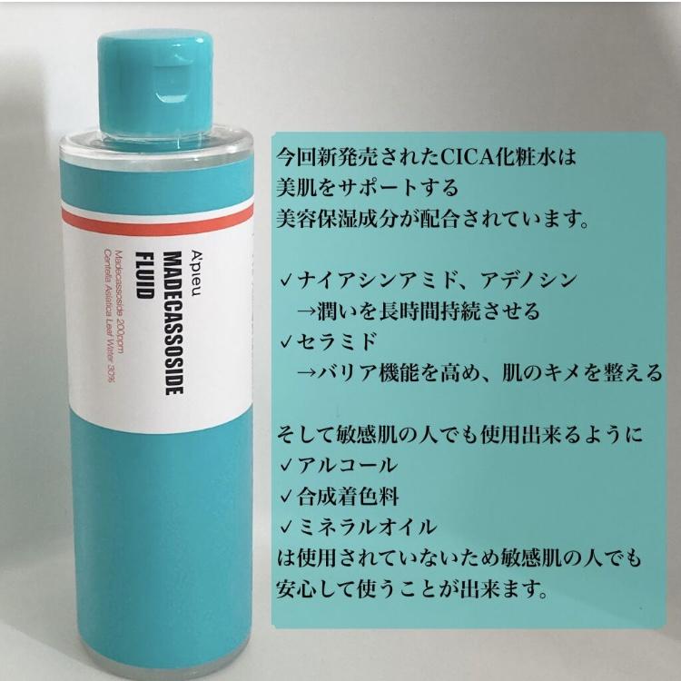 A'PIEU(アピュー) マデカソ CICA化粧水を使ったみゆさんのクチコミ画像2