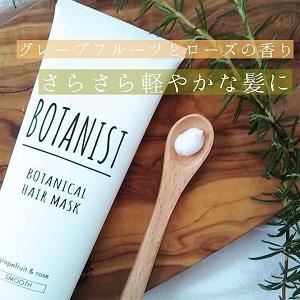 BOTANIST(ボタニスト)ボタニカルヘアマスクを使った はなさんの口コミ画像2