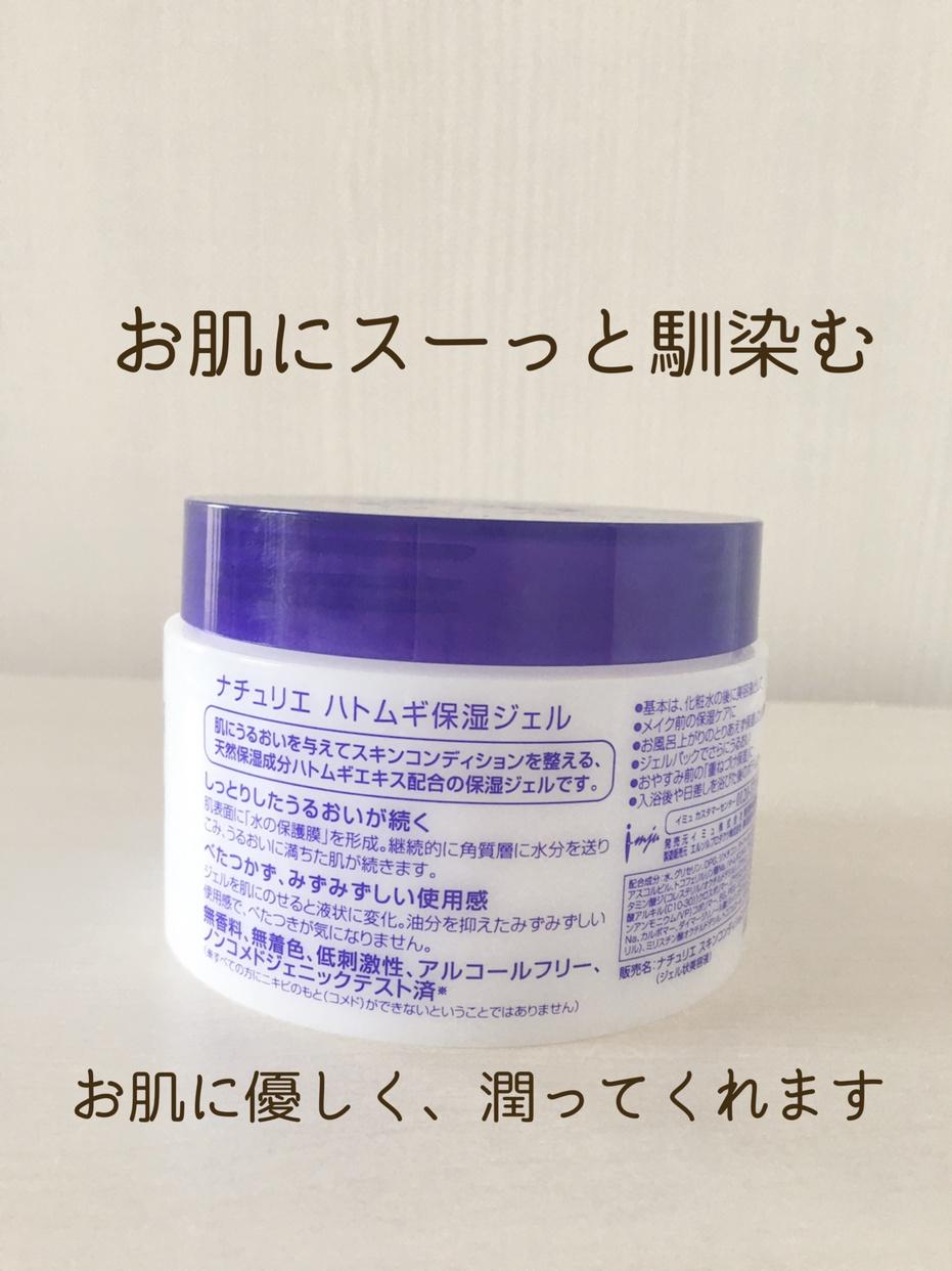naturie(ナチュリエ) ハトムギ保湿ジェルを使った齋藤富美さんのクチコミ画像2