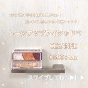 CEZANNE(セザンヌ) トーンアップアイシャドウを使ったarisaさんのクチコミ画像1