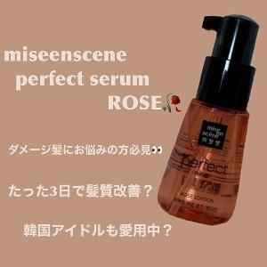 mise en scene(ミジャンセン) パーフェクト ローズパフュームセラムを使った3さんのクチコミ画像