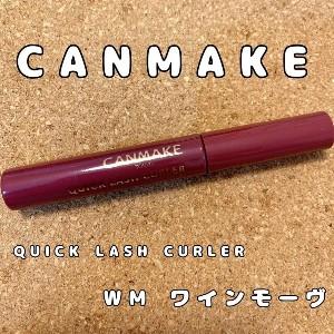 CANMAKE(キャンメイク) クイックラッシュカーラーを使ったKeiさんのクチコミ画像1