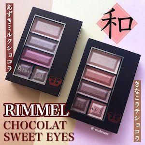 RIMMEL(リンメル)ショコラスウィート アイズを使った RENAさんの口コミ画像1