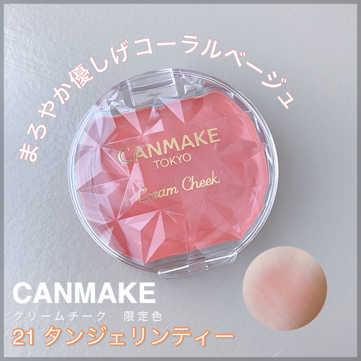 CANMAKE(キャンメイク) クリームチークを使ったrinqさんのクチコミ画像1