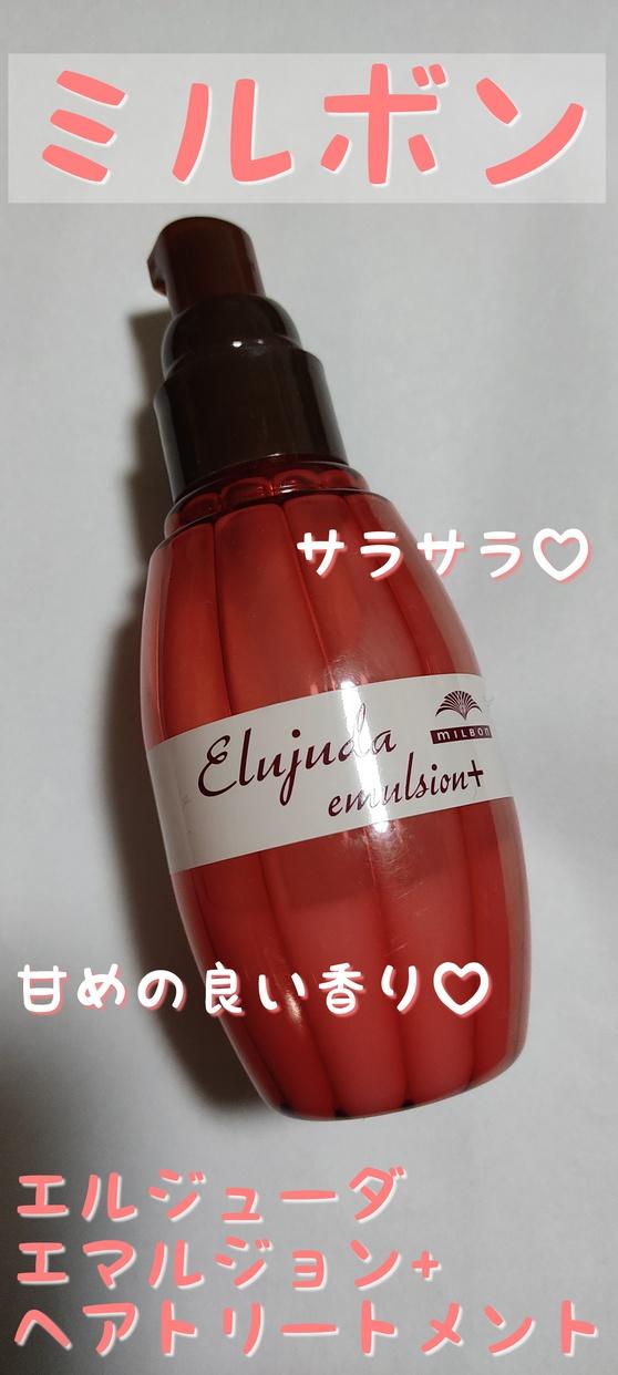 Elujuda(エルジューダ)エマルジョン+を使ったにゃにゃこさんのクチコミ画像1