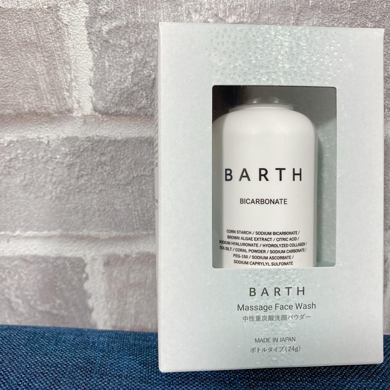 BARTH(バース) 中性重炭酸洗顔パウダーを使ったちーこすさんのクチコミ画像2