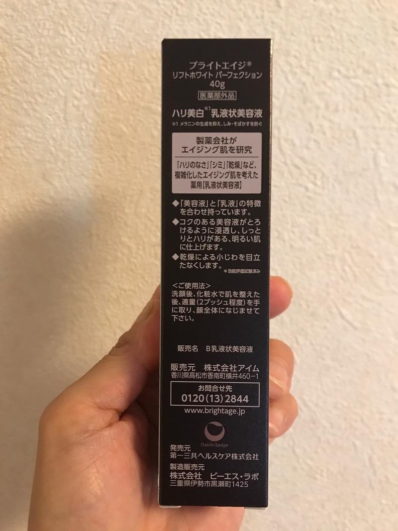 BRIGHT AGE(ブライトエイジ)リフトホワイト パーフェクションを使ったkirakiranorikoさんのクチコミ画像4