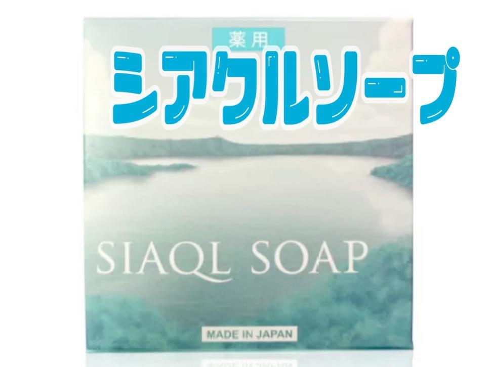 SIAQL(シアクル) ソープを使ったMAIMAIさんのクチコミ画像2