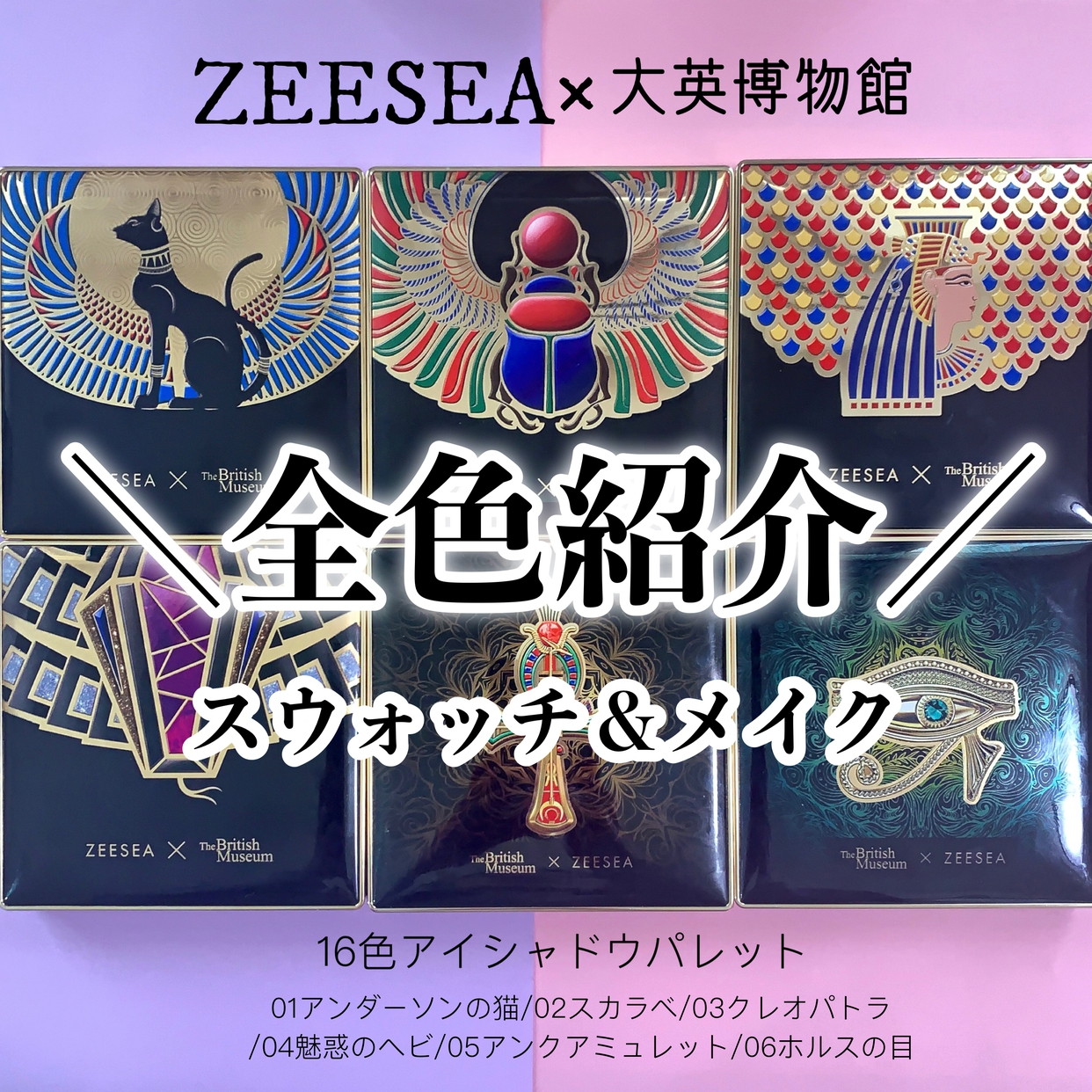ZEESEA(ズーシー) 大英博物館 16色スクエアアイシャドウパレットを使ったマト子さんのクチコミ画像