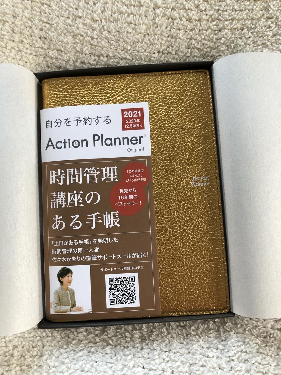 アクションプランナー Original 2021 手帳の良い点・メリットに関する千晶さんの口コミ画像1