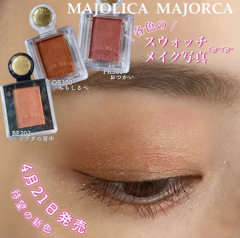 MAJOLICA MAJORCA(マジョリカ マジョルカ)シャドーカスタマイズを使ったimacosさんのクチコミ画像