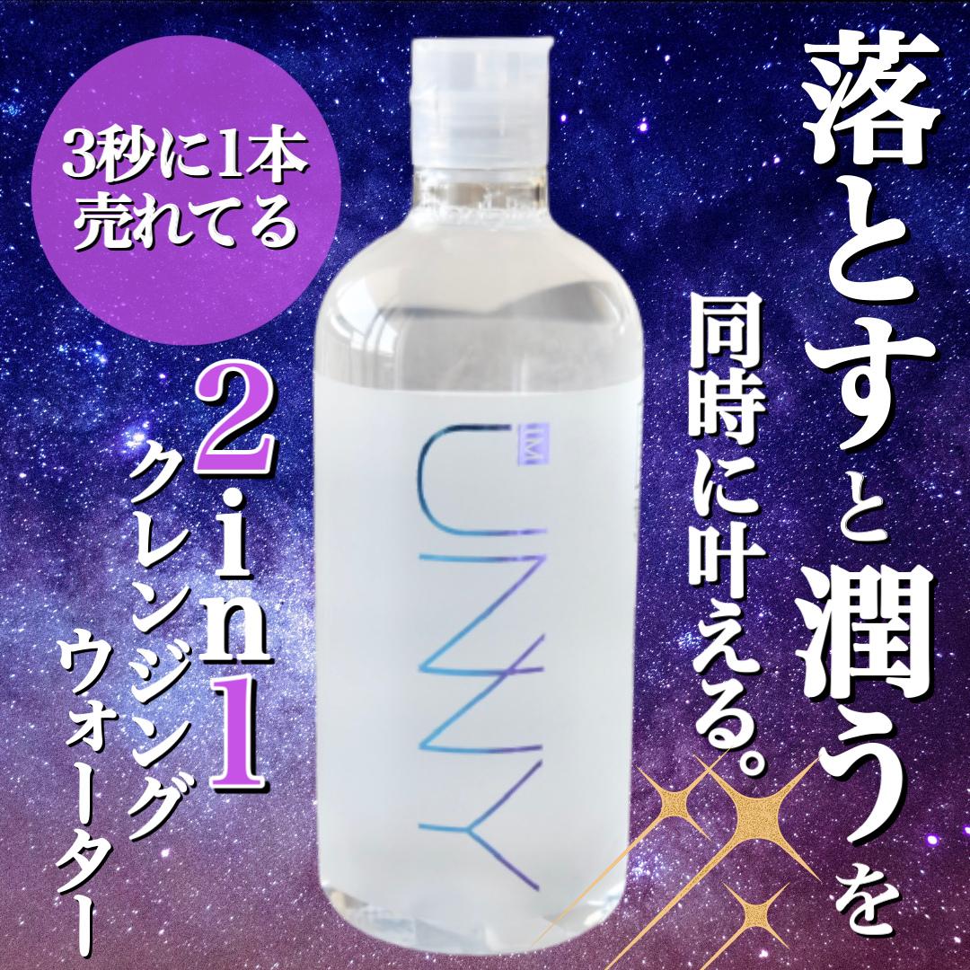 IM UNNY(アイムユニ) マイルドクレンジングウォーターEXを使ったみゆさんのクチコミ画像1