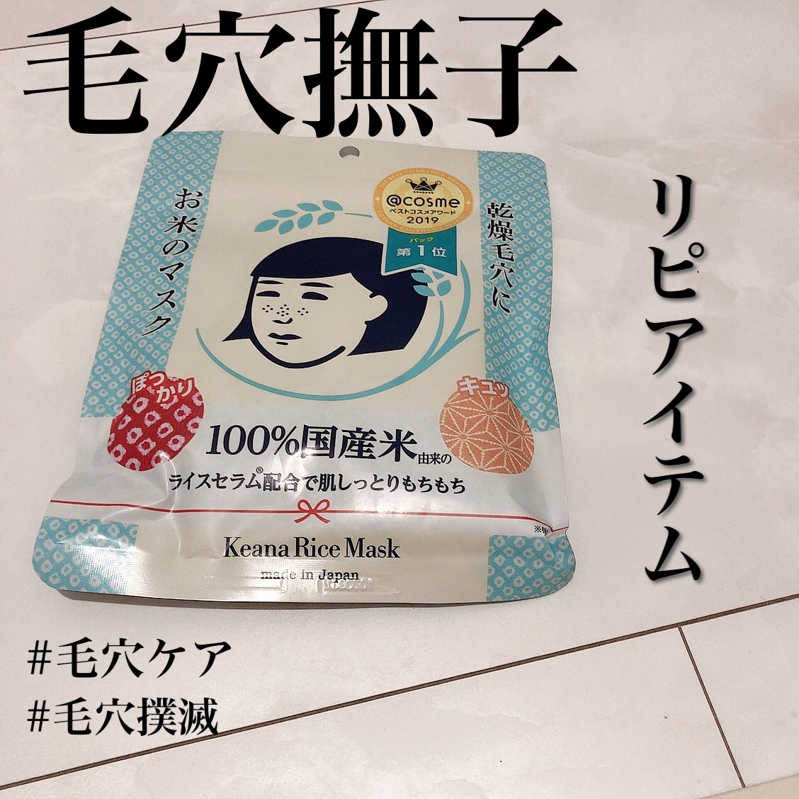 毛穴撫子(ケアナナデシコ)お米のマスク <シートマスク>を使ったkhさんのクチコミ画像1