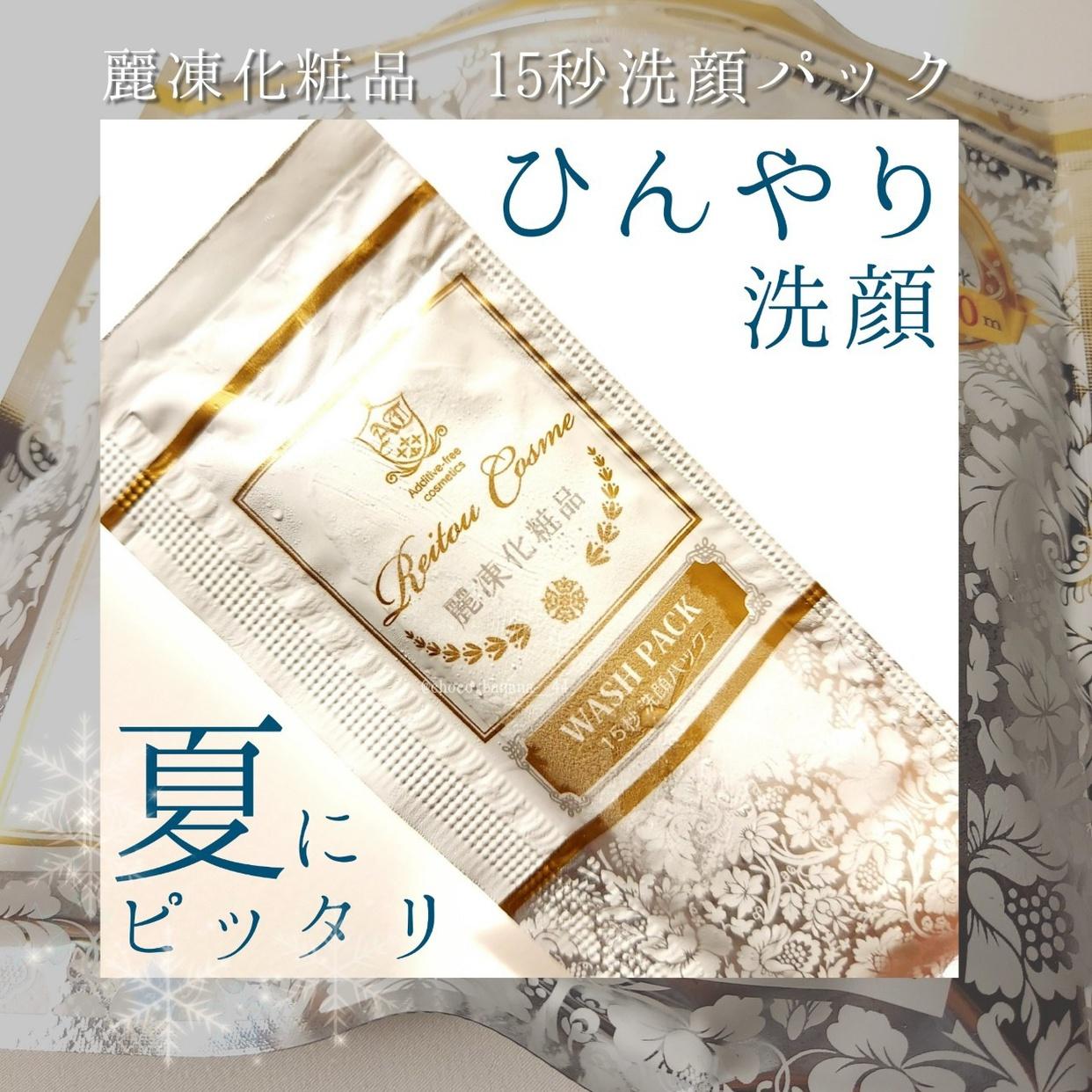 麗凍化粧品(Reitou Cosme) 15秒洗顔パックを使ったししさんのクチコミ画像1