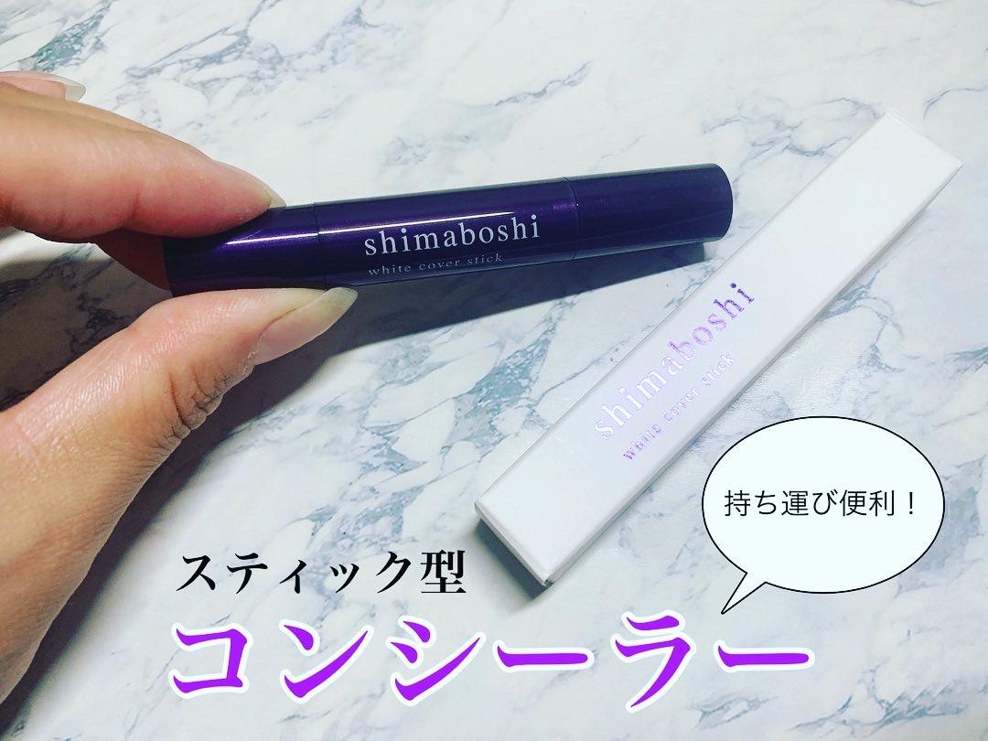 shimaboshi(シマボシ) ホワイトカバースティックに関するはまちママさんの口コミ画像1