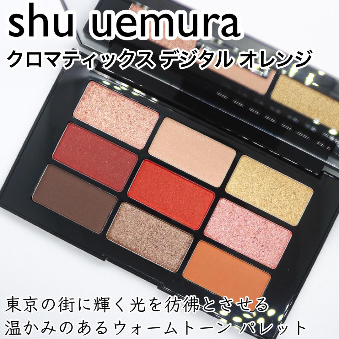 shu uemura(シュウ ウエムラ) クロマティックスを使った只野ひとみさんのクチコミ画像1
