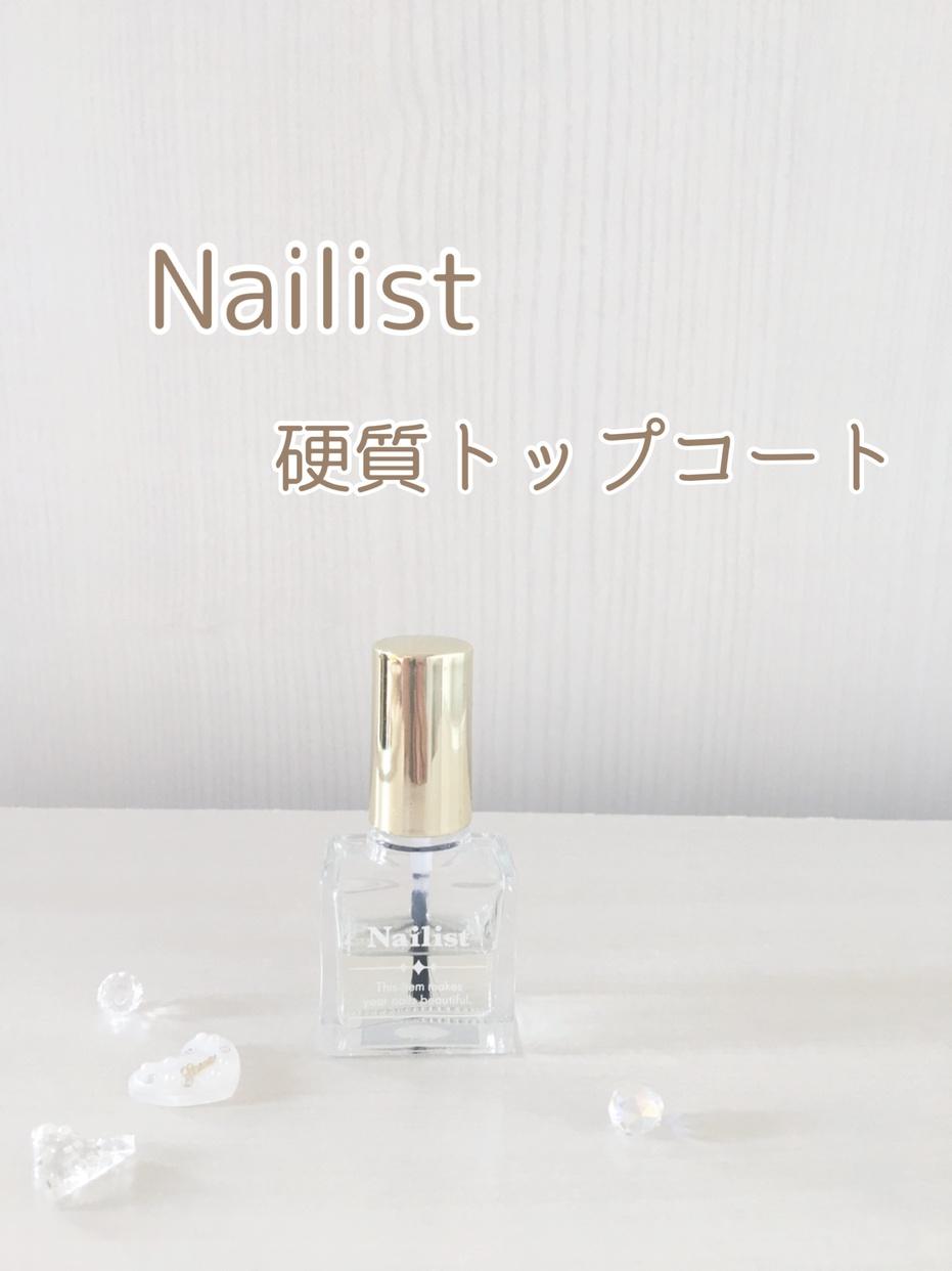 Nailist(ネイリスト) クイッククリスタルコートを使った齋藤富美さんのクチコミ画像1