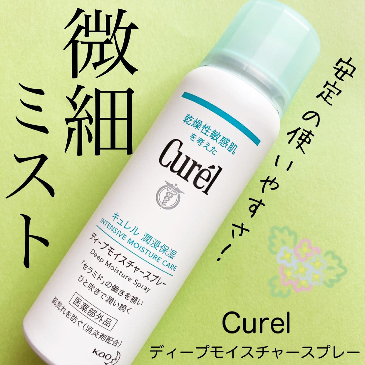 Curél(キュレル) ディープモイスチャースプレーの良い点・メリットに関するyunaさんの口コミ画像1
