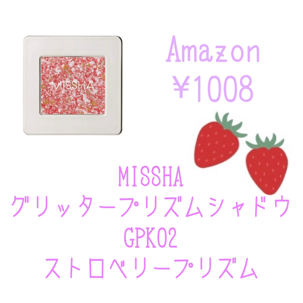 MISSHA(ミシャ) グリッタープリズム シャドウを使ったももを。さんのクチコミ画像2