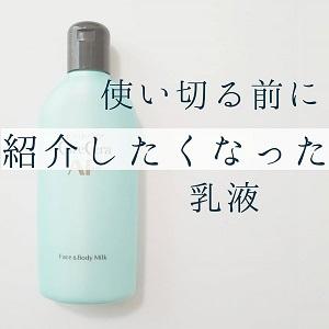 CareCera(ケアセラ) APフェイス&ボディ乳液の良い点・メリットに関するはなさんの口コミ画像1