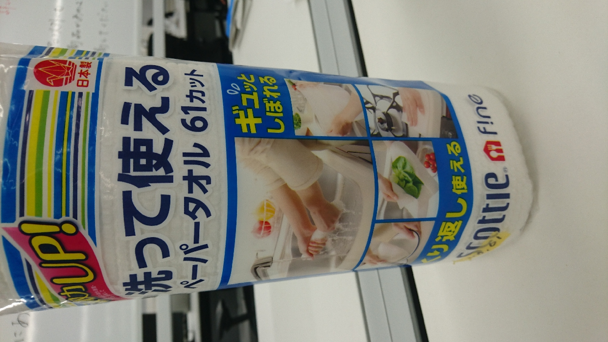 SCOTTIE fine(スコッティファイン)洗って使えるペーパータオル プリント 52カット1ロールを使ったわんちゅくさんのクチコミ画像1
