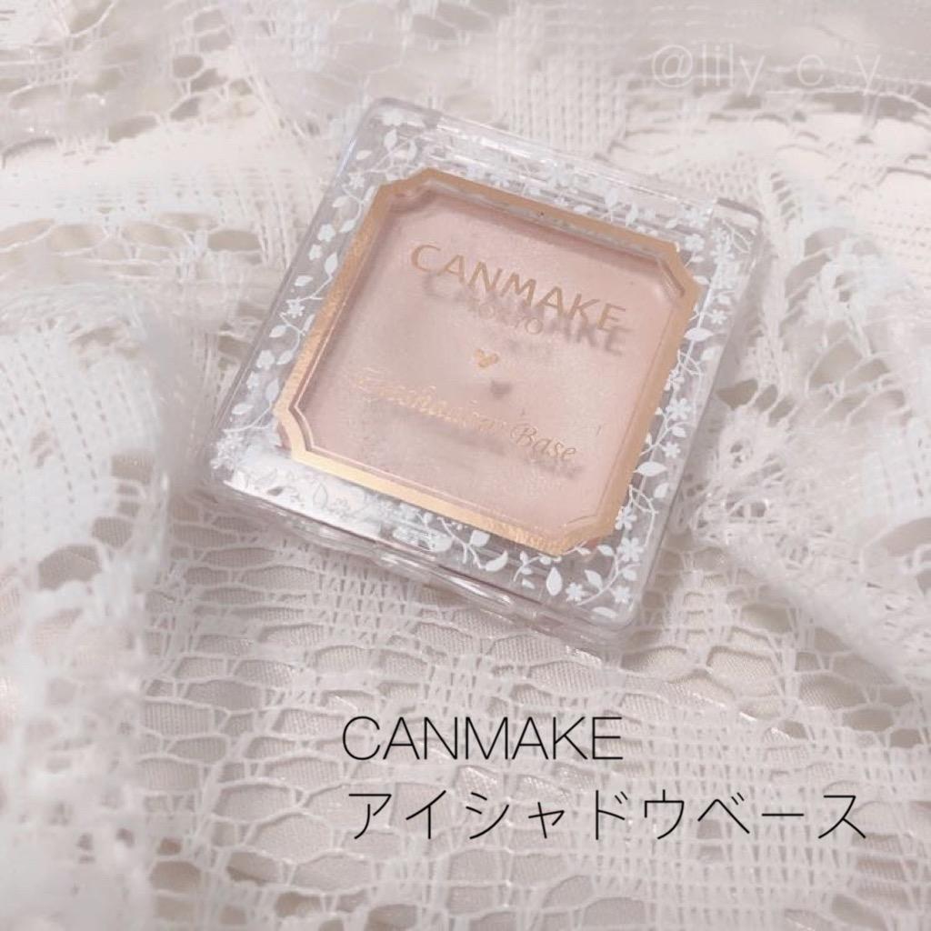 CANMAKE(キャンメイク) アイシャドウベースを使ったりりびよさんのクチコミ画像1