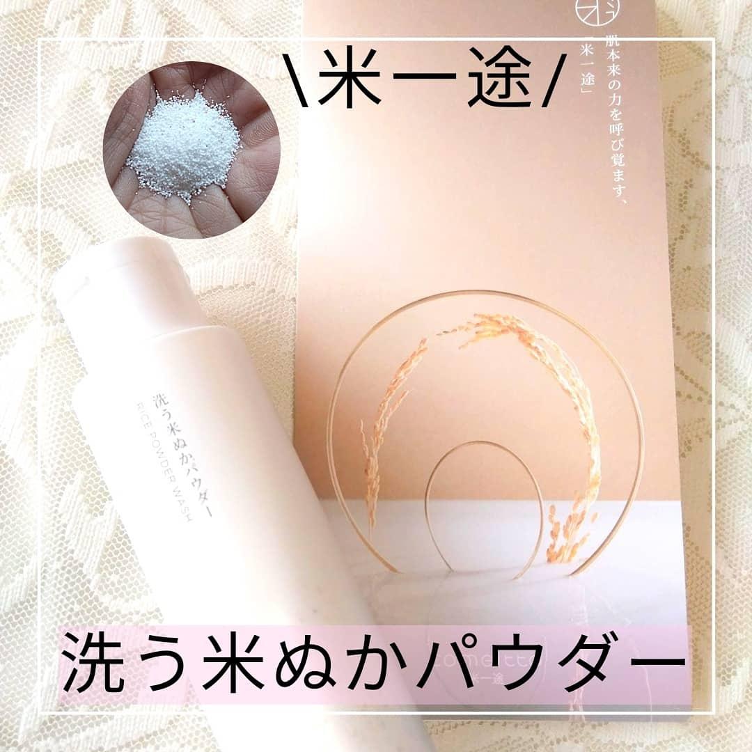 米一途(comeitto) 洗う米ぬかパウダーの良い点・メリットに関するmana.mana.78さんの口コミ画像1