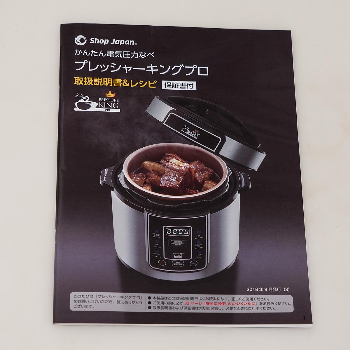 Shop Japan(ショップジャパン)プレッシャーキングプロを使った竹千代55さんのクチコミ画像2