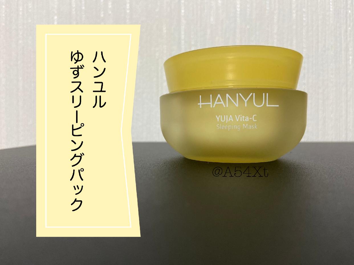 HANYUL(ハンユル)月光柚子睡眠パックを使った まきこさんの口コミ画像1