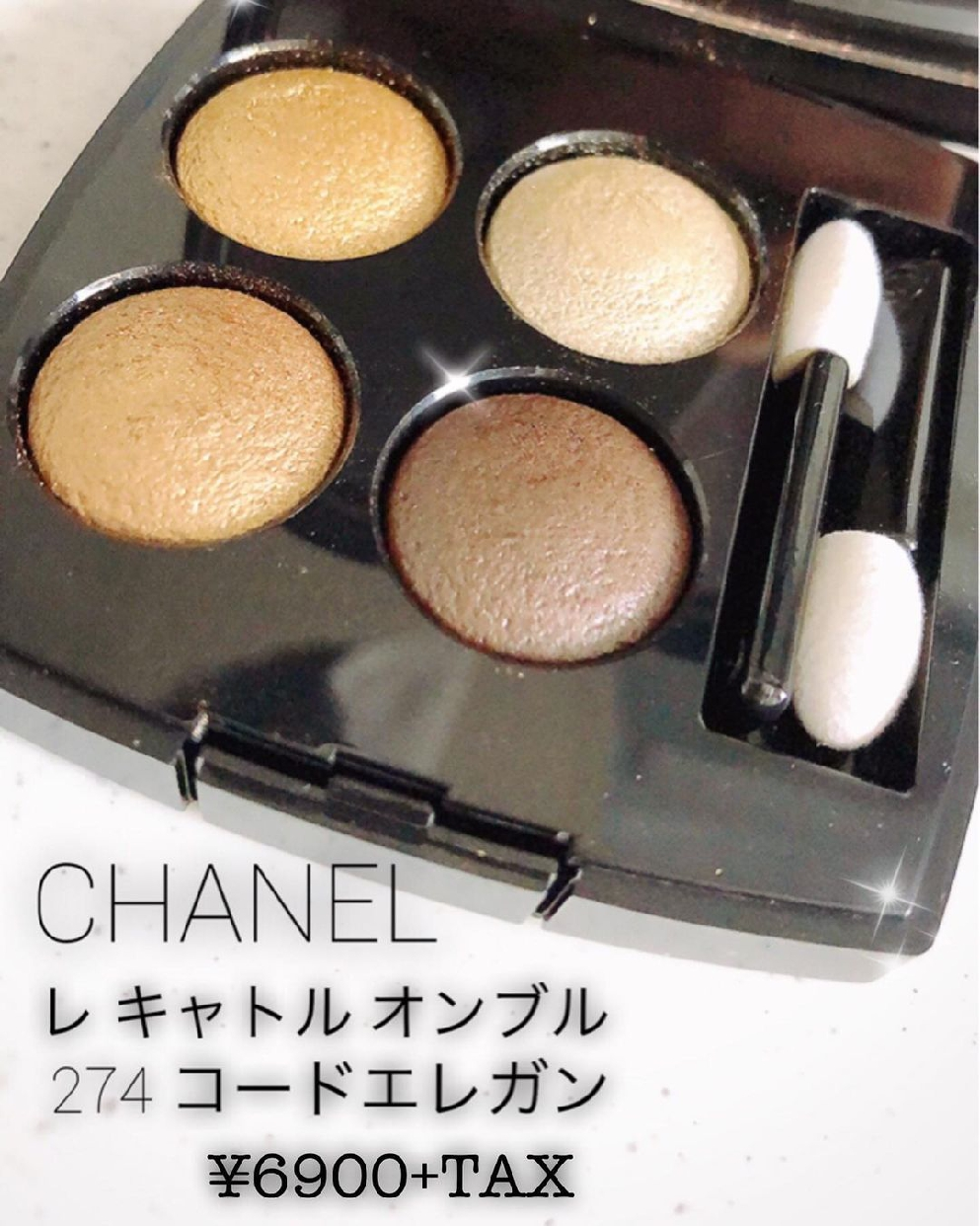 CHANEL(シャネル)レ キャトル オンブルを使った             Beautyさんのクチコミ画像