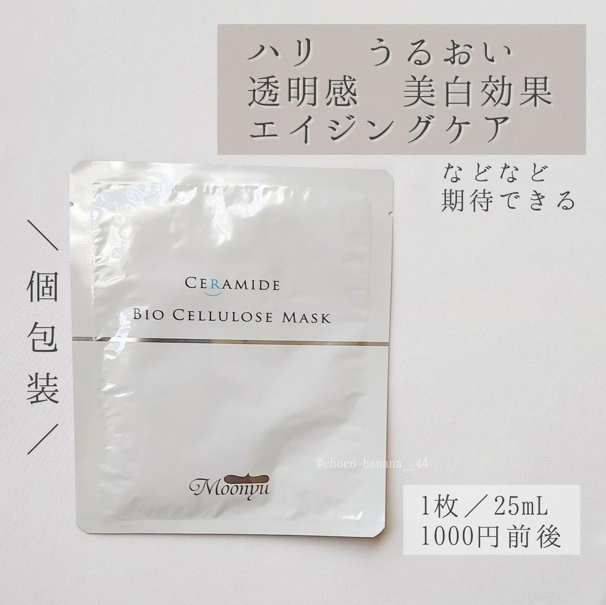 Moonyu(モーニュ) バイオセルロース マスクを使ったししさんのクチコミ画像2
