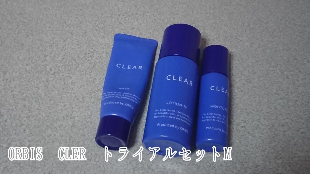 ORBIS(オルビス)クリアトライアルセット M (しっとりタイプ)を使ったYuKaRi♡さんのクチコミ画像1