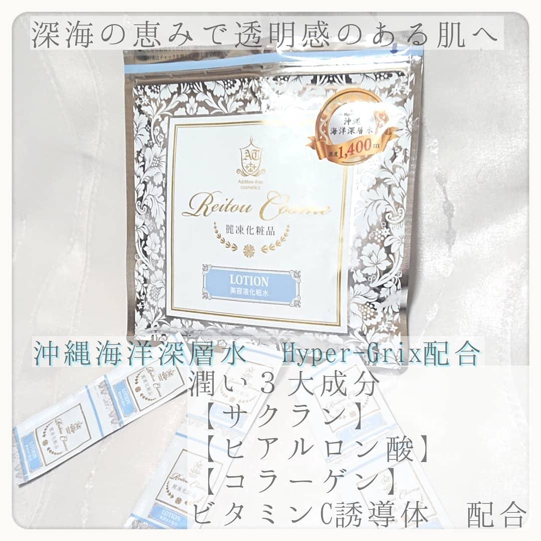 麗凍化粧品(Reitou Cosme) 美容液 化粧水を使ったnakoさんのクチコミ画像2