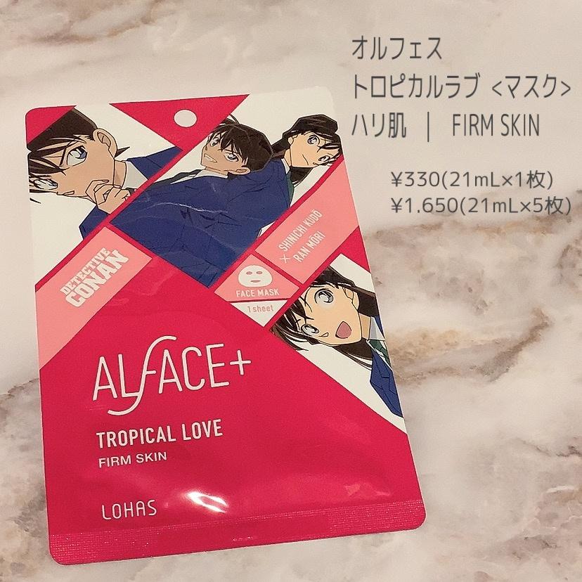 ALFACE+(オルフェス) トロピカルラブを使ったkotosanさんのクチコミ画像2